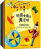 从小爱数学(套装共20册)