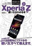 Xperia Zの使い方がわかる本 (100%ムックシリーズ)