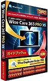 Wise Care 365 PRO V5 Windows用 PCソフト