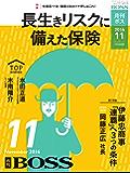BOSS(月刊ボス) - 経営塾 2016年11月号 (2016-09-23) [雑誌]