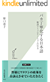 バカ丁寧化する日本語~敬語コミュニケーションの行方~ (光文社新書)