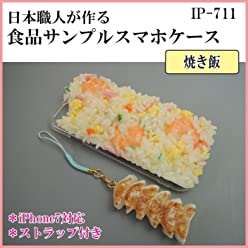 Food Sample Made by Japanese craftmans iPhone 7 case with Grilled Rice Strap