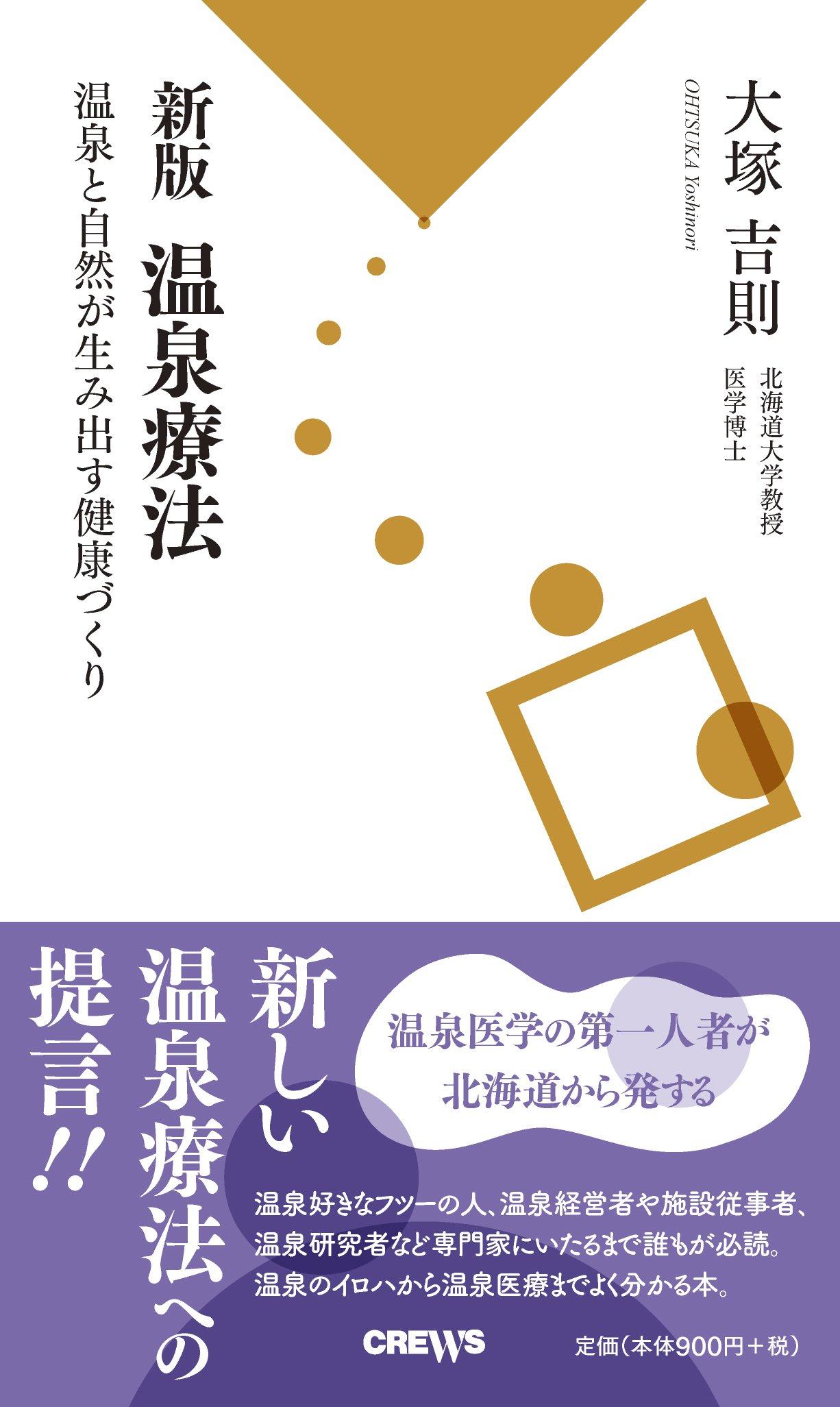 Amazon.co.jp: 新版 温泉療法: 大塚 吉則, 本多 政史: 本