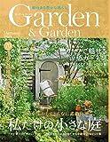 ガーデン&ガーデン vol.70