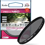 Kenko 49mm PLフィルター PRO1D サーキュラーPL NEO コントラスト・反射調整用 撥水・防汚コーティング 薄枠 日本製 229422