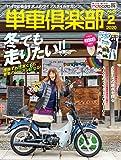 単車倶楽部 2020年2月号 [雑誌] 付録:moto coto vol.4