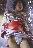 DVD>佐々木心音:ぼくの好きな先生 (<DVD>)