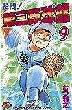 名門!第三野球部(9) (週刊少年マガジンコミックス)