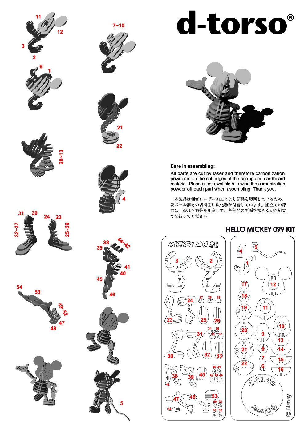 D-Torso Hallo Mickey Mouse Mouse Mouse 099 (Lumina gelb) B0191H5YYE     | Moderne Muster