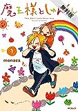 魔王様としゅんくん 1【期間限定 無料お試し版】 (MFコミックス ジーンシリーズ)