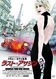 ラスト・アサシン メラニー・ロラン LBXC-506 [DVD]