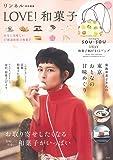 リンネル特別編集 LOVE! 和菓子 (ブランドブック)