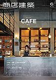 商店建築 2019年6月号 (2019-05-28) [雑誌]