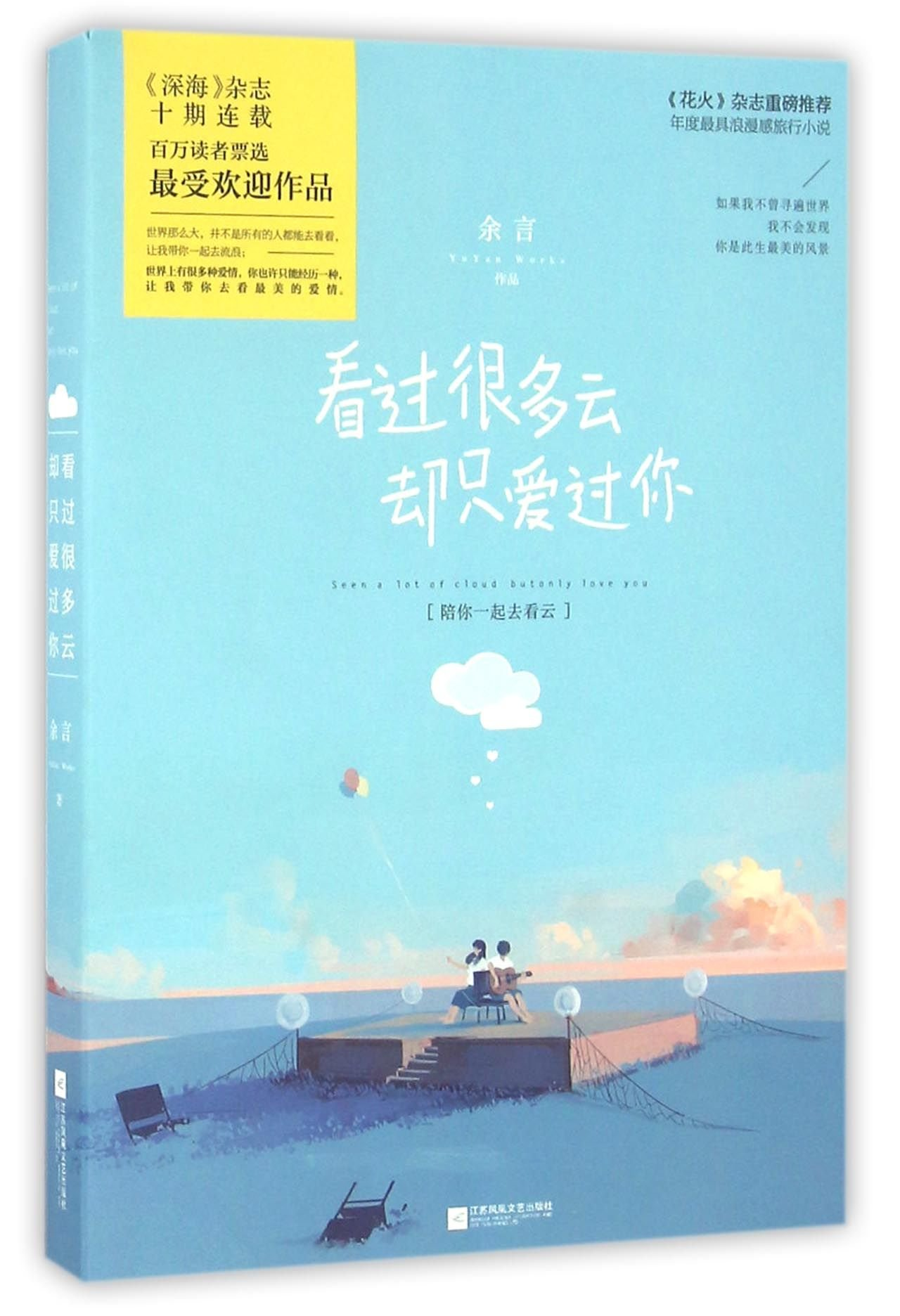 Download Seen a Lot of Cloud But Only Love You (Chinese Edition) ebook