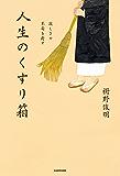 寂しさや不安を癒す 人生のくすり箱 (中経出版)