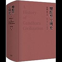 犍陀罗文明史【三联出品!国内首部有关犍陀罗历史、艺术的通史性著作!全书68万字,500幅图片!】