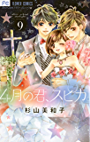 4月の君、スピカ。(9) (フラワーコミックス)
