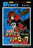 宇宙海賊キャプテンハーロック -電子版- 3