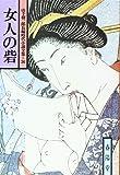 女人の砦 (山手樹一郎長編時代小説全集)