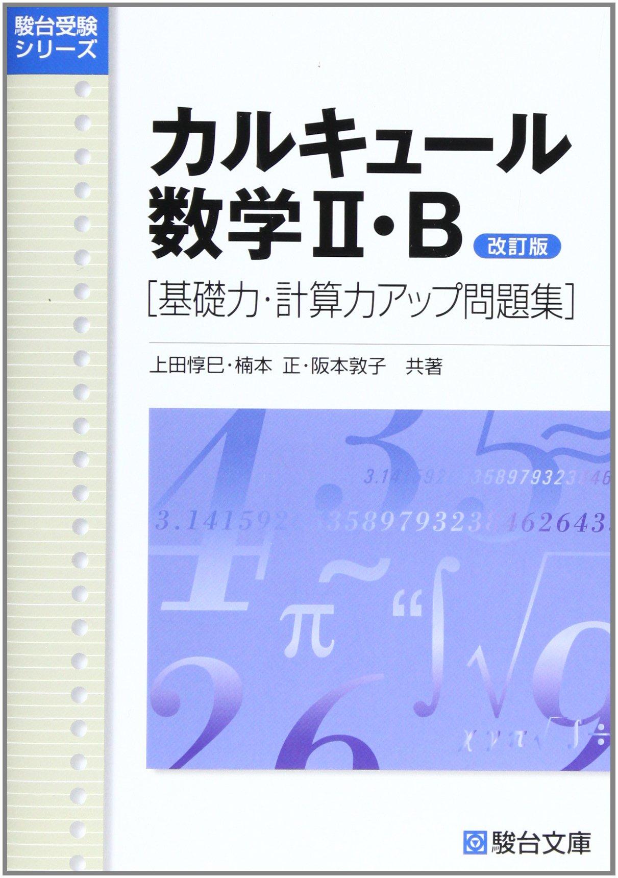 数学の計算力を鍛えるためのおすすめ問題集『カルキュール 数学Ⅱ・B』