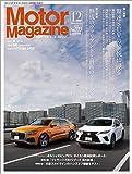 Motor Magazine (モーターマガジン) 2019年12月号 [雑誌]