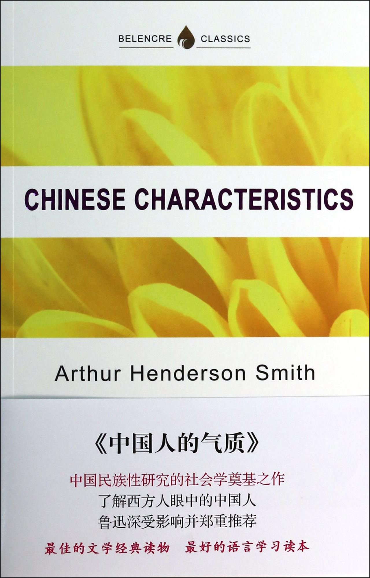 Between the lines of the English classics: Chinese people's temperament(Chinese Edition) ebook