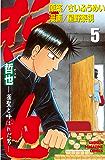 哲也~雀聖と呼ばれた男~(5) (週刊少年マガジンコミックス)