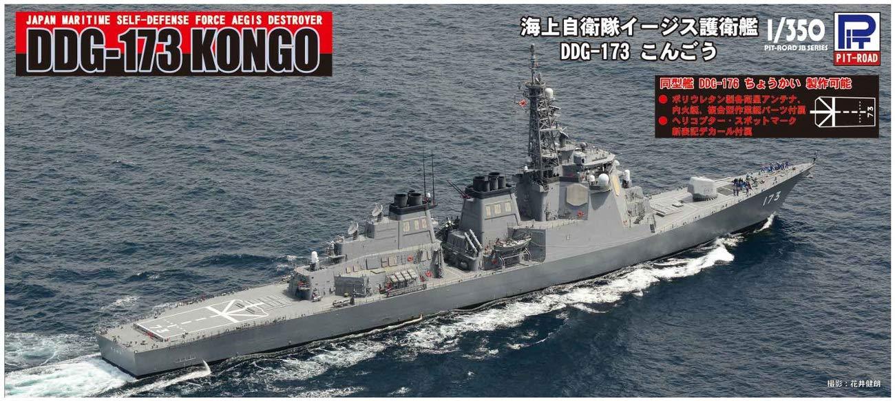 ピットロード 1/350 JBシリーズ 海上自衛隊 イージス護衛艦 DDG-173 こんごう エッチングパーツ付き プラモデル JB28E B07L4C42BW