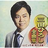 三山ひろし全曲集〜いごっそ魂・男の流儀〜