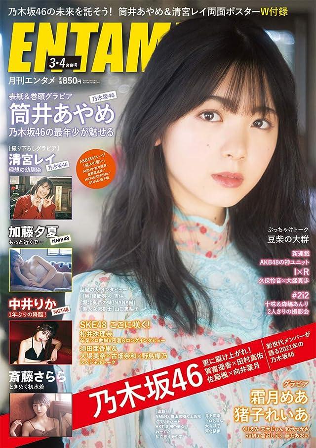 月刊エンタメ 2021年3月・4月合併号