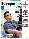 Osteoporosis Japan PLUS vol.4 no.1
