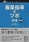 服薬指導のツボ 虎の巻 第3版 (日経DI薬局虎の巻シリーズ)