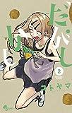 だがしかし 2 (2) (少年サンデーコミックス)