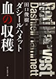 血の収穫【新訳版】 (創元推理文庫)
