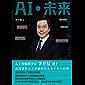 AI·未来【中英双语版本2018全球同步发售。李开复博士深度解析人工智能未来十年大趋势】