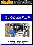 日本の研ぎ屋の仕事