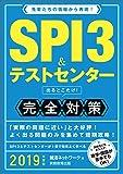SPI3&テストセンター 出るとこだけ! 完全対策 2019年度 (就活ネットワークの就職試験完全対策1)