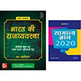 Bharat Ki Rajvyavastha (Indian POLITY) By M Laxmikant 6th Edition(2019) (M.LAxmikant,6th edition,Paper BAck,Hindi Medium,Bharat Ki Rajvyavastha)