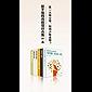 新手爸妈岗前培训合集(知乎「一小时」套装6册)(第一次做父母,如何少有遗憾?) (知乎「一小时」系列)