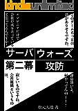 サーバ・ウォーズ 第二幕『攻防』: IT小説