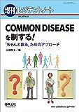 レジデントノート増刊 Vol.20 No.8 COMMON DISEASEを制する! 〜「ちゃんと診る」ためのアプローチ