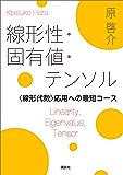 線形性・固有値・テンソル <線形代数>応用への最短コース (KS理工学専門書)