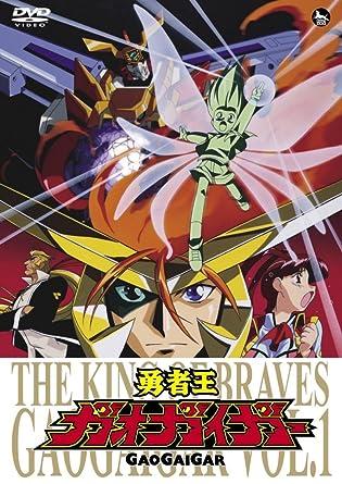 Amazon | 「勇者王ガオガイガー」DVD Vol.1 | アニメ