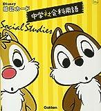 中学社会科用語 (ディズニー暗記カード)