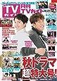 月刊TVガイド関東版 2019年12月号