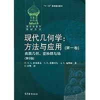 现代几何学:方法与应用(第一卷) 曲面几何、变换群与场(第5版)