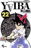 YAIBA(22) YAIBA (少年サンデーコミックス)