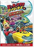 ミッキーマウスとロードレーサーズ/ゴールをめざせ! [DVD]
