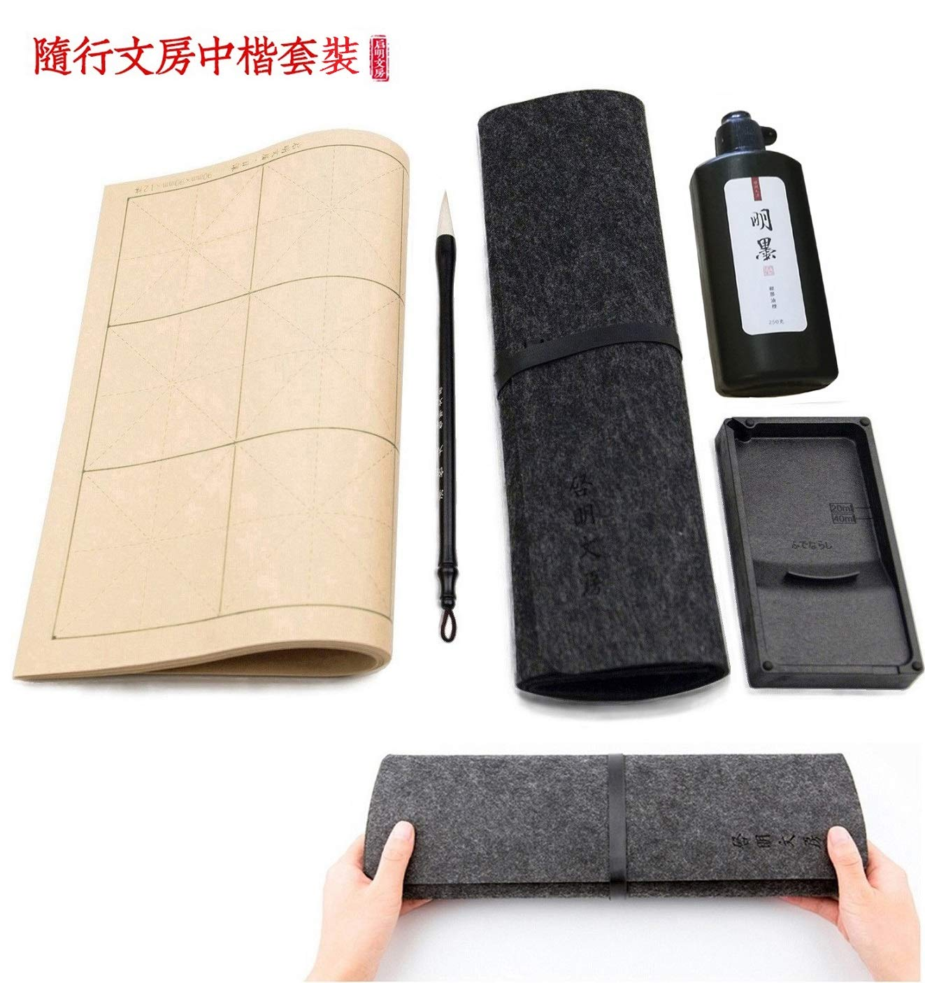 Qiming Wenfang Chinese Brush set Sumi Set  Chinese Calligraphy Brush, Ink, Writing Paper, Inkstone Set with portable Roll-up Felt Mat (5pcs Set) by QiMing WenFang