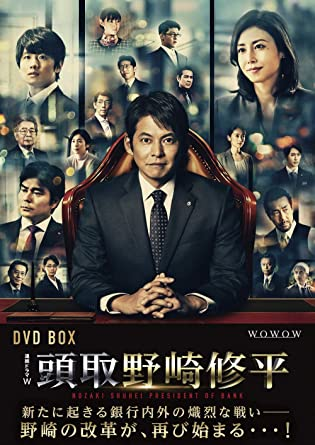 Amazon   頭取 野崎修平 DVD BOX -TVドラマ